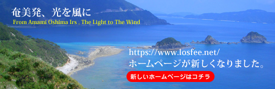 奄美発、光を風に From Amami Oshima Irs, The Light to The Wind